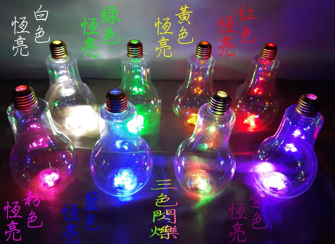 燈泡造型飲料瓶500ml(發光款,塑膠空瓶,PET)