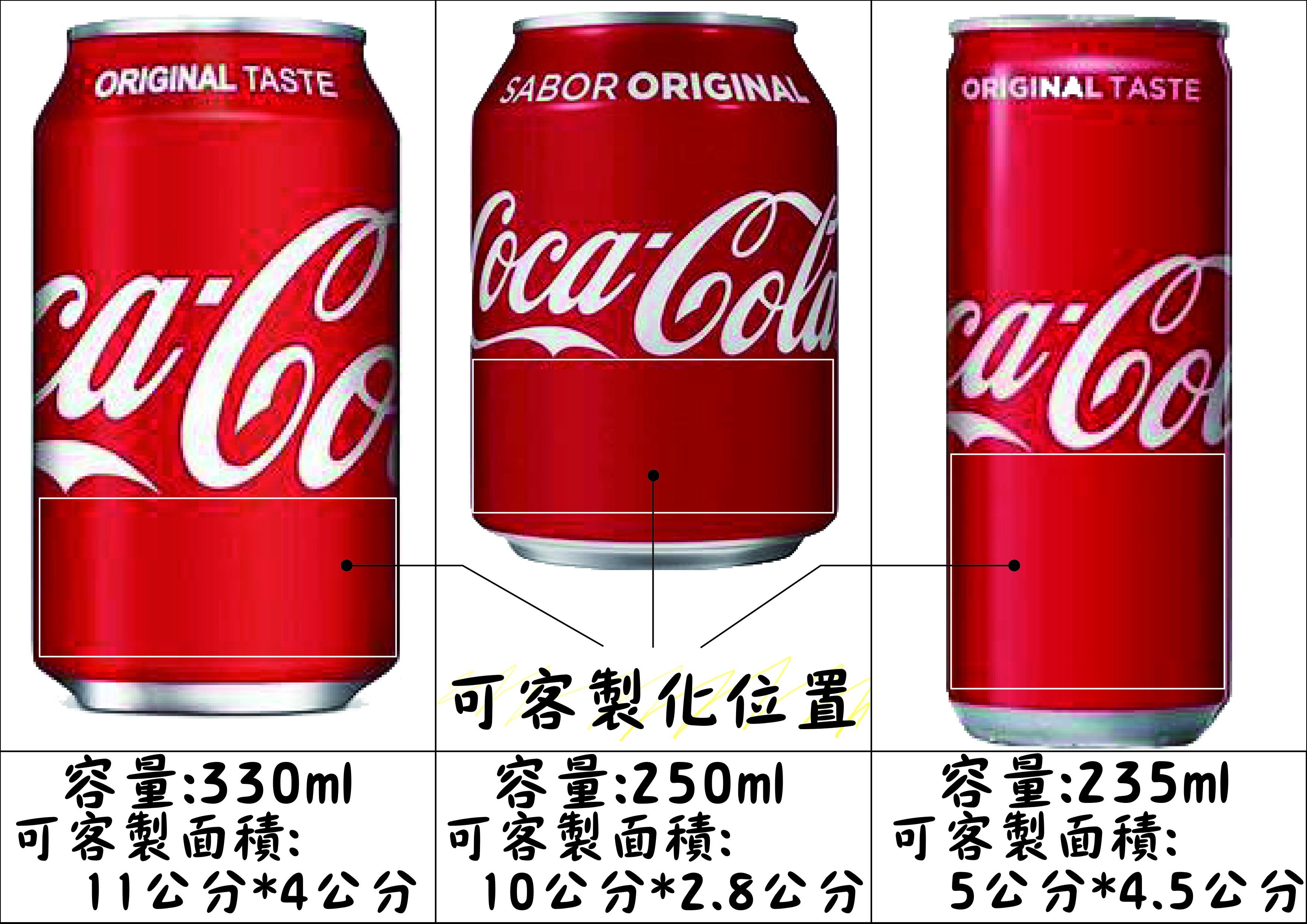 許願可樂/祝福可樂/客製化可樂/告白可樂